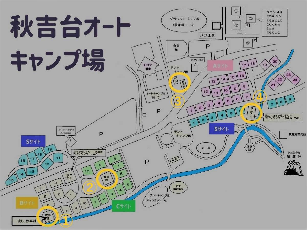 秋吉台オートキャンプ場の炊事棟マップ