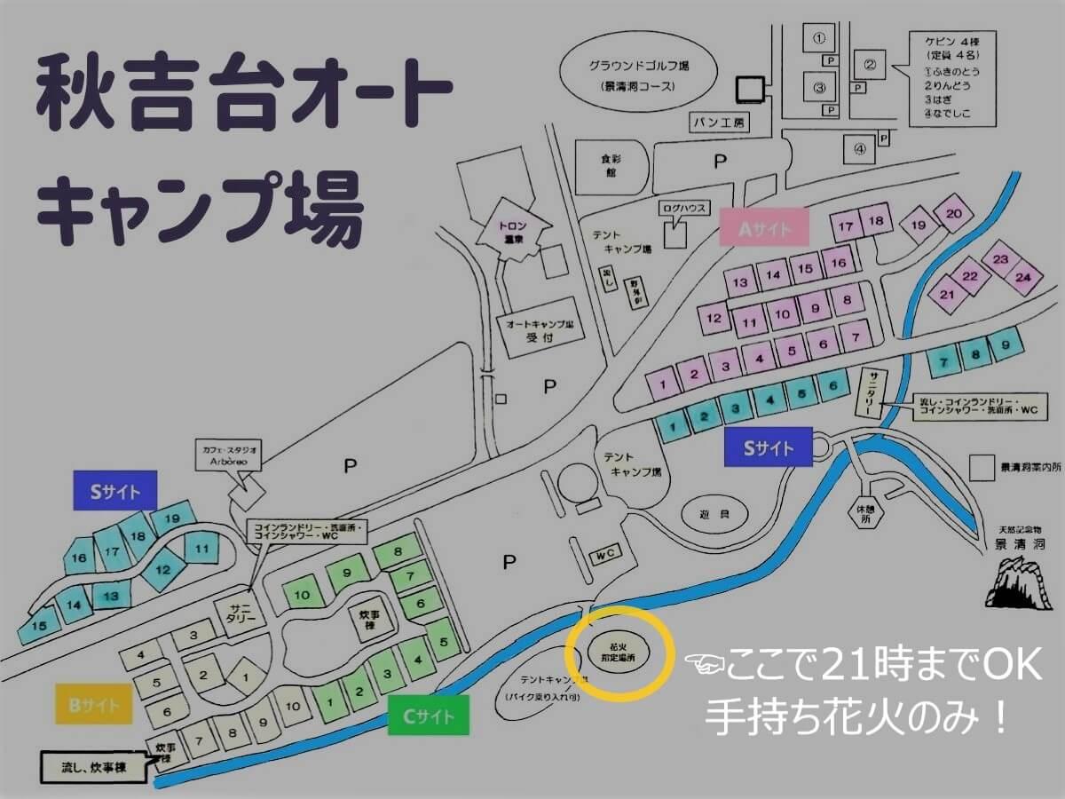 秋吉台オートキャンプ場の花火マップ