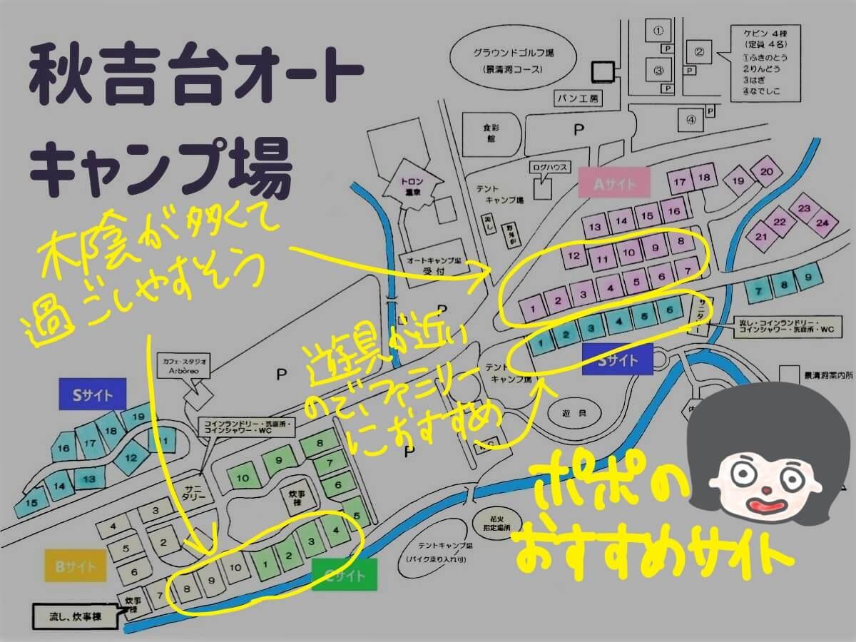 秋吉台オートキャンプ場のおすすめサイト
