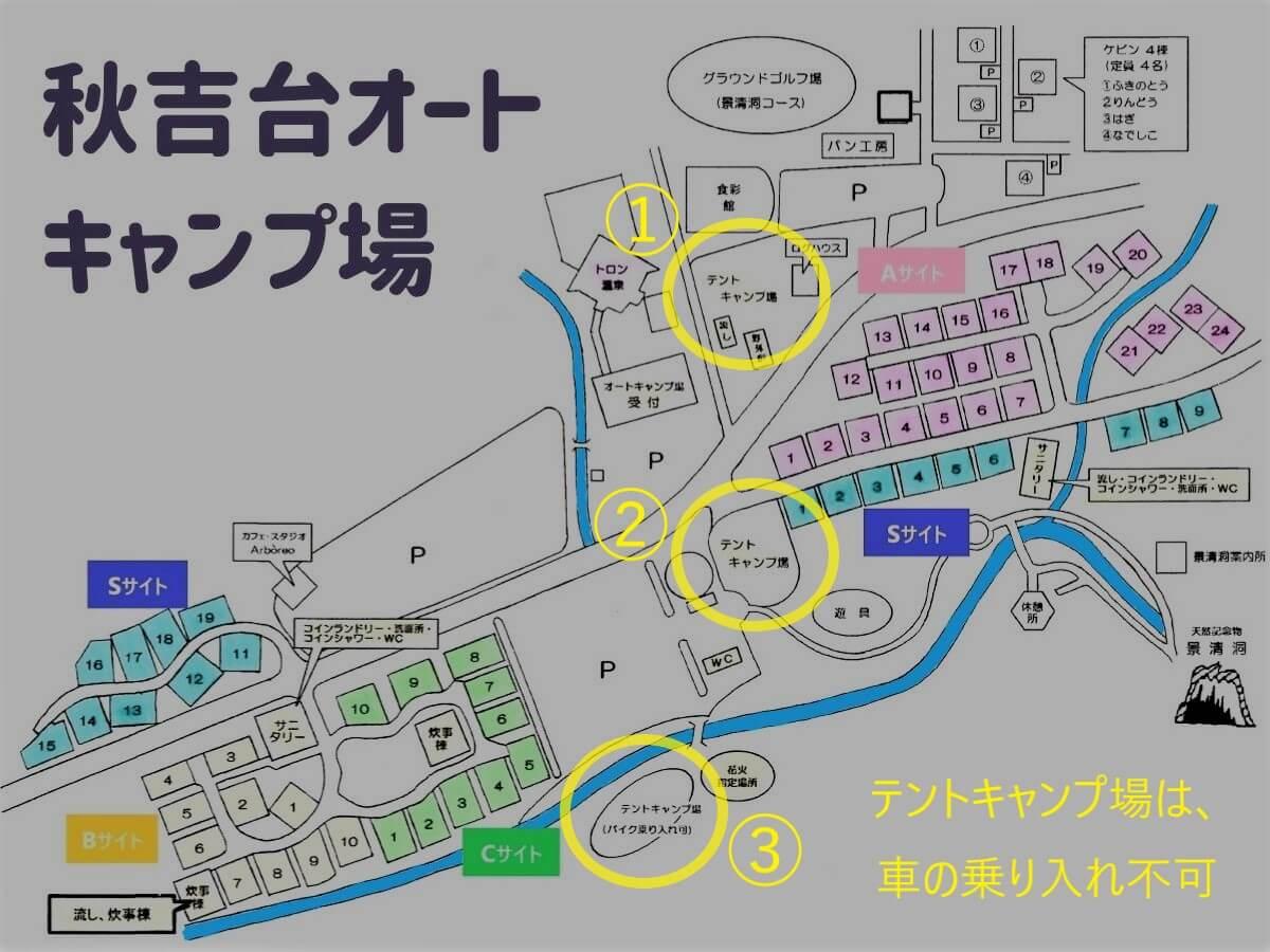 秋吉台オートキャンプ場のテントキャンプ場マップ