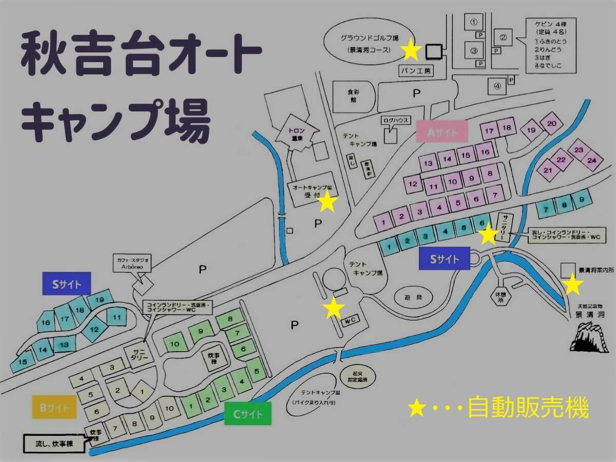 秋吉台オートキャンプ場の自動販売機マップ