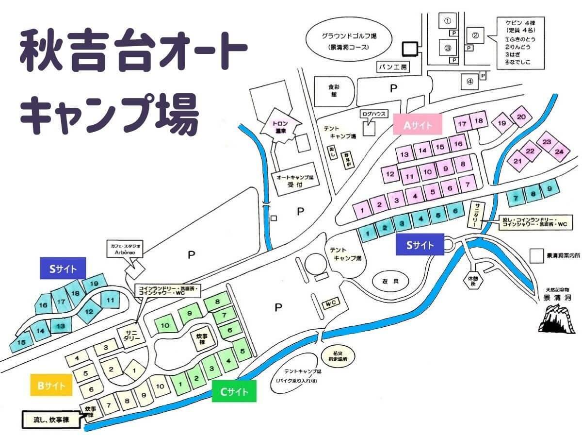 秋吉台オートキャンプ場の場内マップ