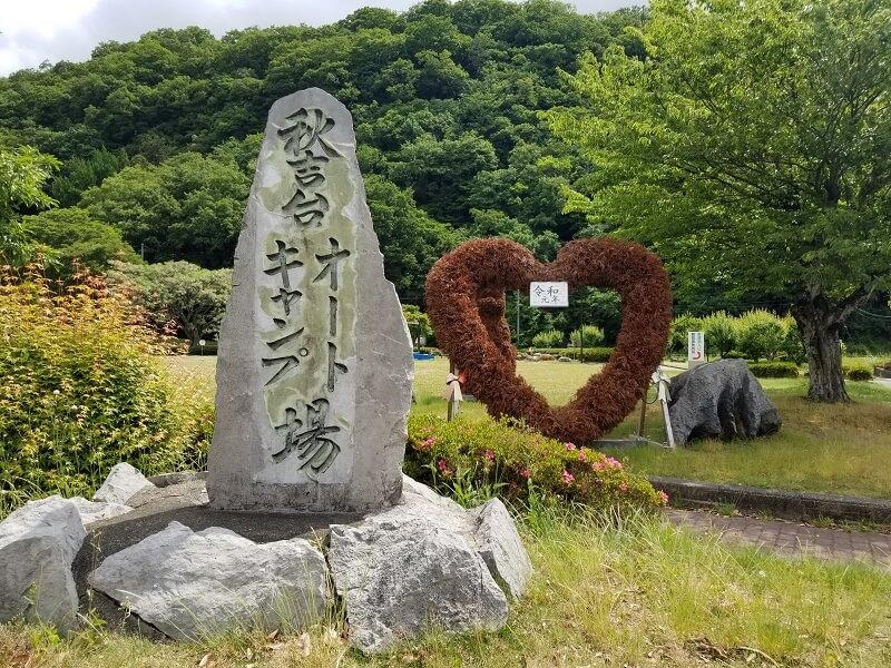 秋吉台オートキャンプ場の入口にある石碑