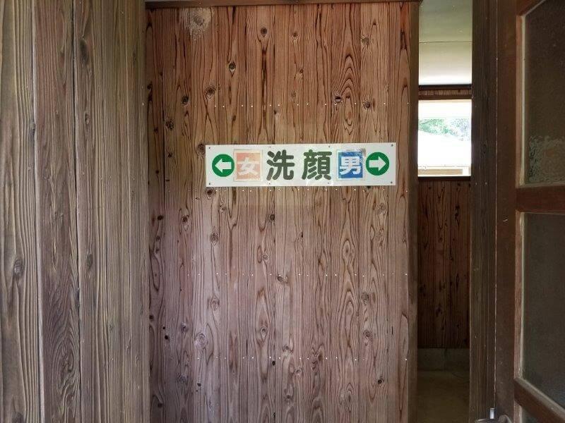 秋吉台オートキャンプ場の洗面所