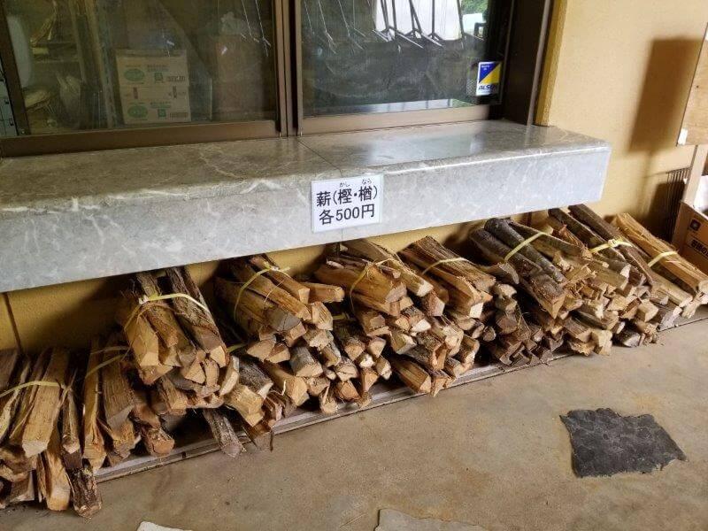 秋吉台家族旅行村で販売されている薪