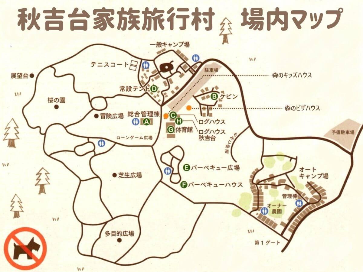 秋吉台家族旅行村の場内マップ