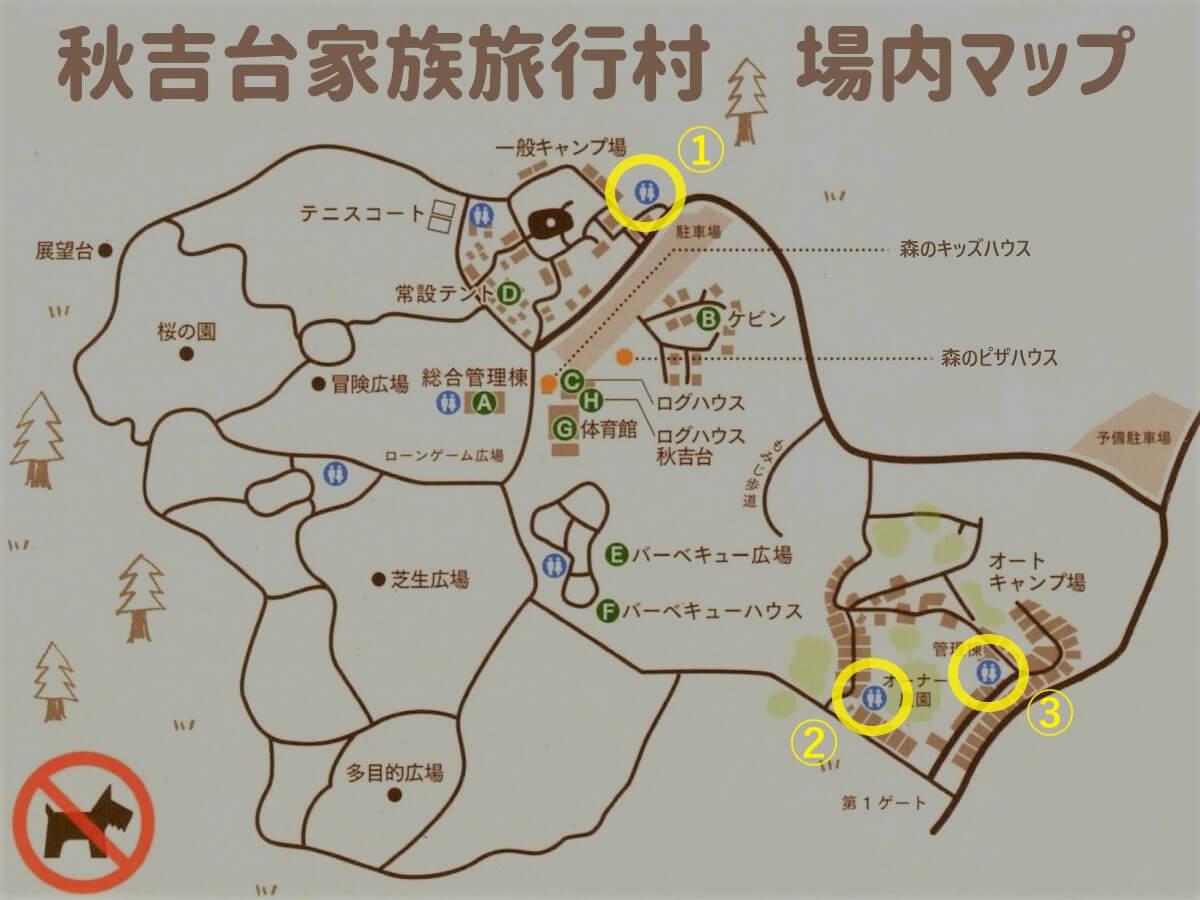 秋吉台家族旅行村のトイレマップ