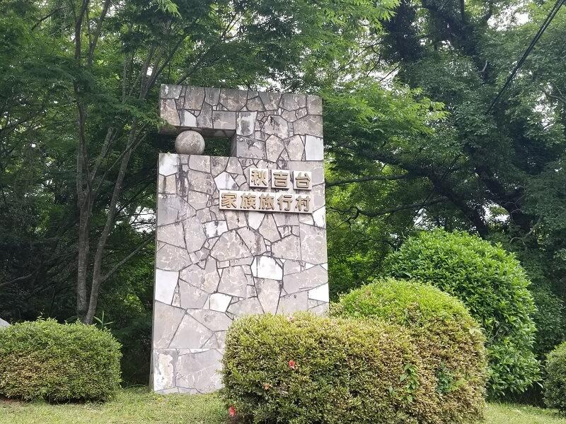 秋吉台家族旅行村の入口