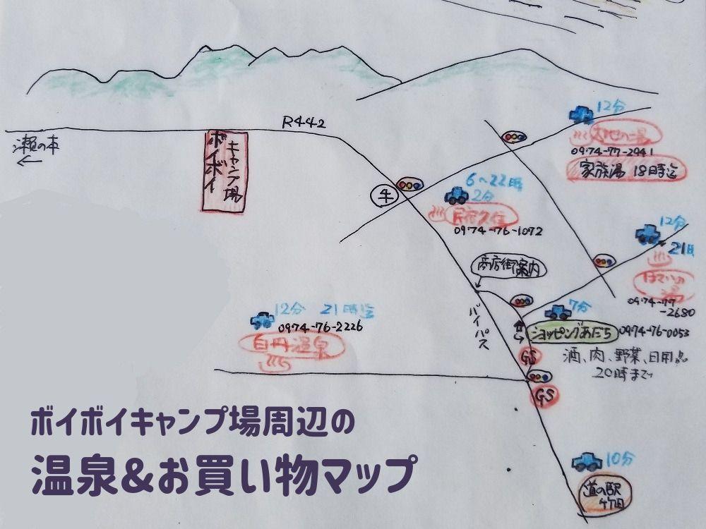 ボイボイキャンプ場周辺の温泉&お買い物マップ