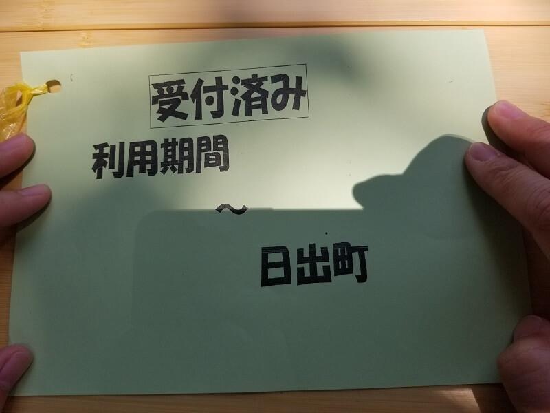 糸ヶ浜海浜公園で受付をするともらえる証明書