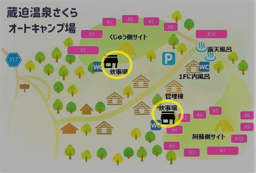 蔵迫温泉さくらキャンプ場の炊事場マップ