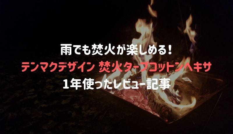 雨でも焚き火が楽しめる!テンマクデザイン 焚火タープコットンヘキサを1年使ったレビュー記事