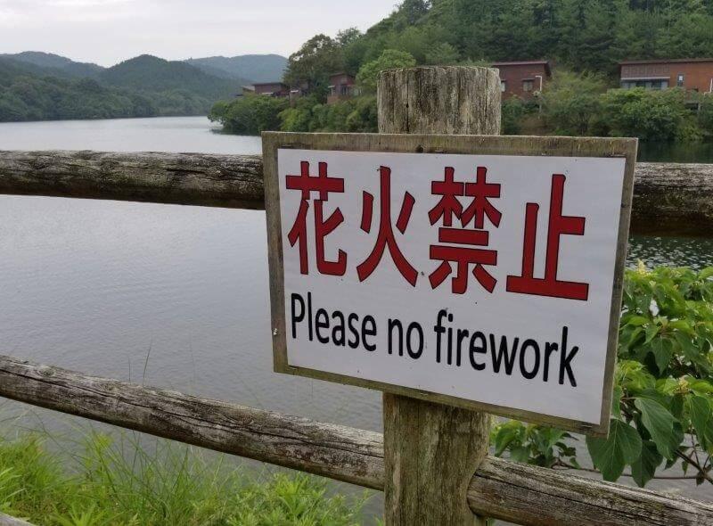 伊佐ノ浦公園は花火禁止