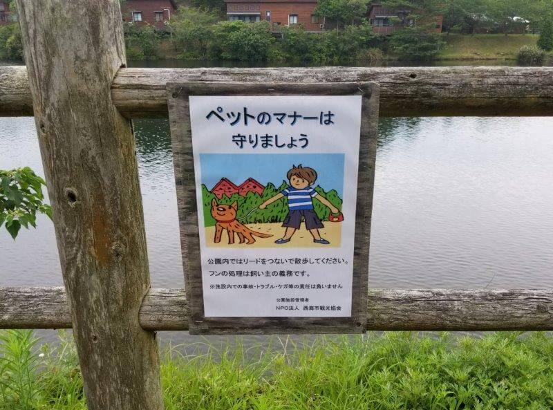 伊佐ノ浦公園 ペットの持込について