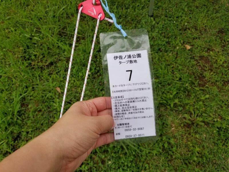 伊佐ノ浦公園 受付時にもらえるカード