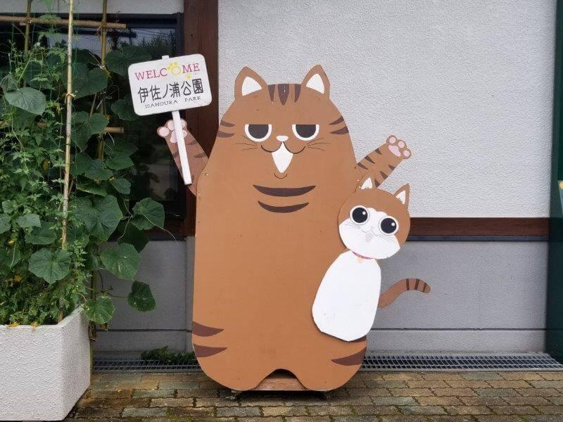 伊佐ノ浦公園 猫の看板