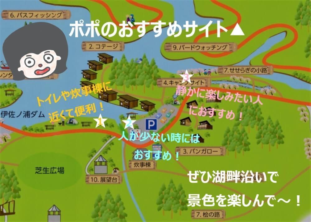 伊佐ノ浦公園 おすすめサイト
