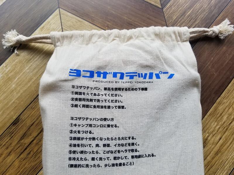 ヨコザワテッパン専用袋の説明書き
