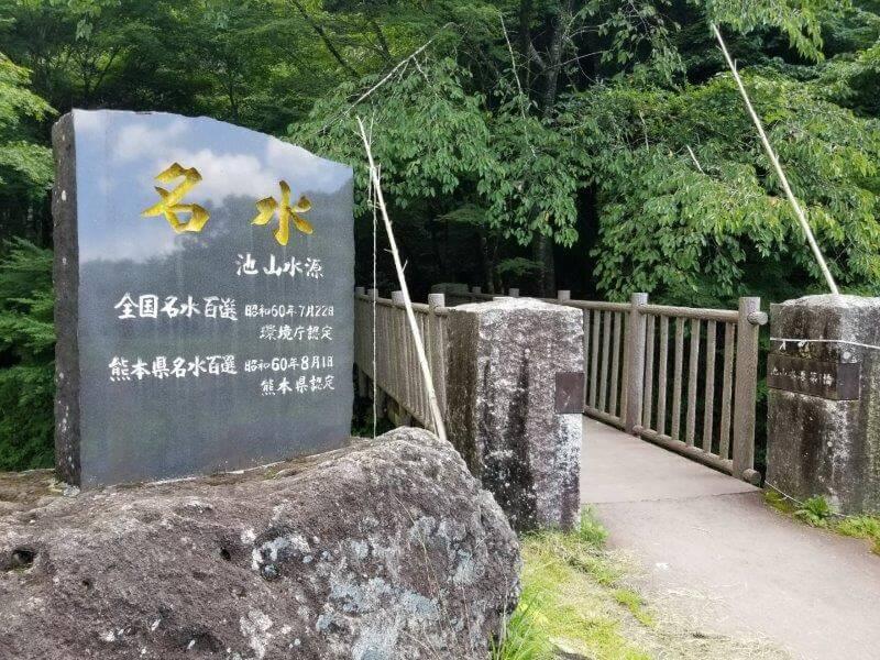 久住高原オートビレッジ:キャンプ日記 池山水源