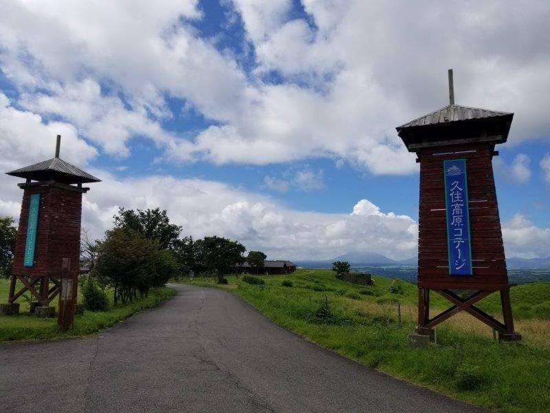 久住高原コテージと久住高原オートビレッジの入口