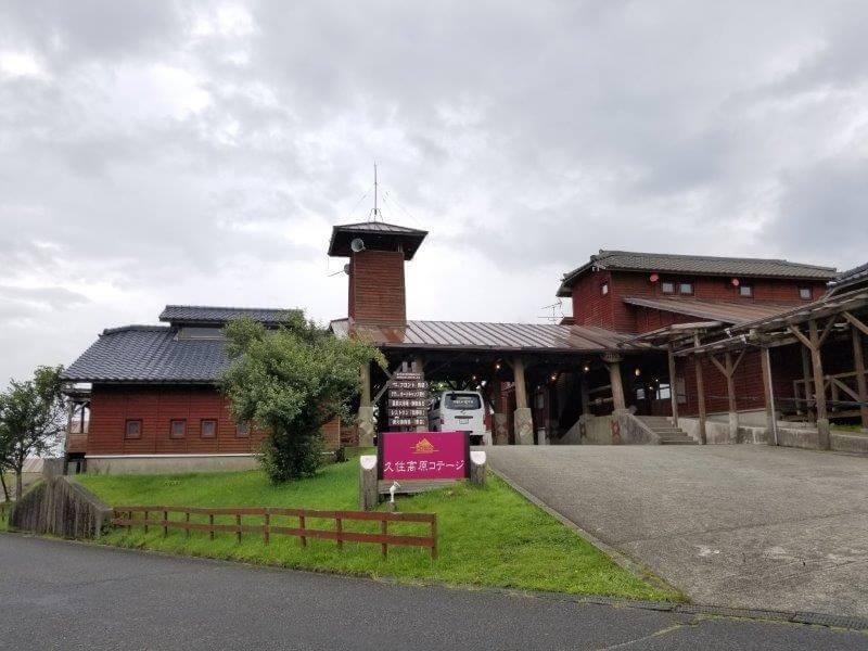 久住高原オートビレッジ:キャンプ日記 キャンプ場にチェックイン
