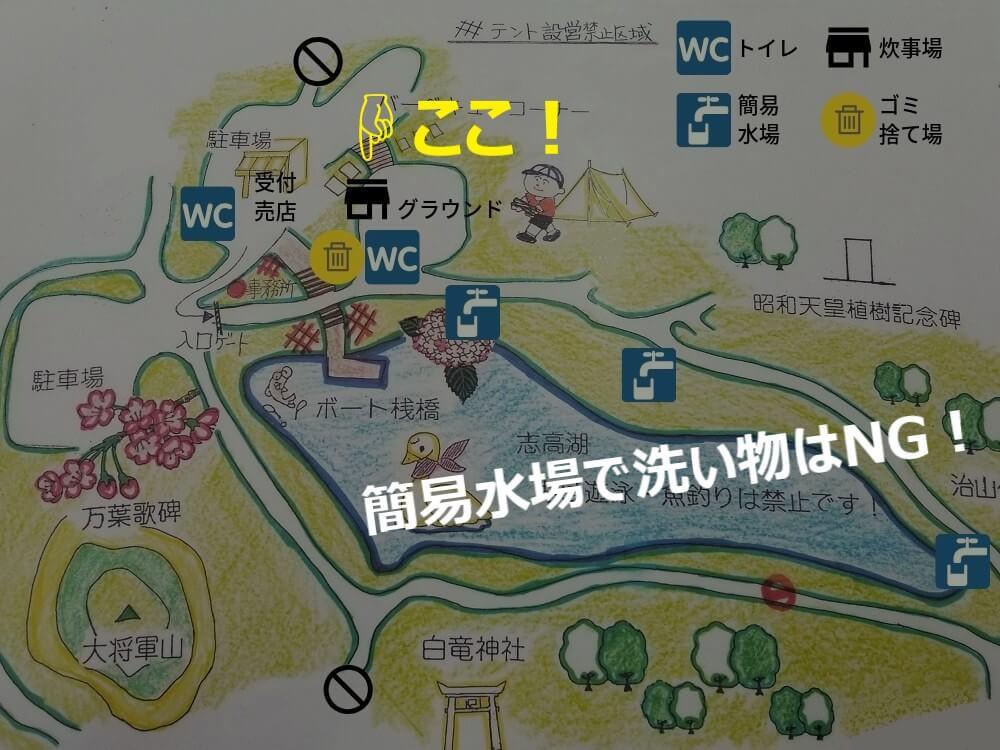 志高湖キャンプ場 場内マップ~炊事場