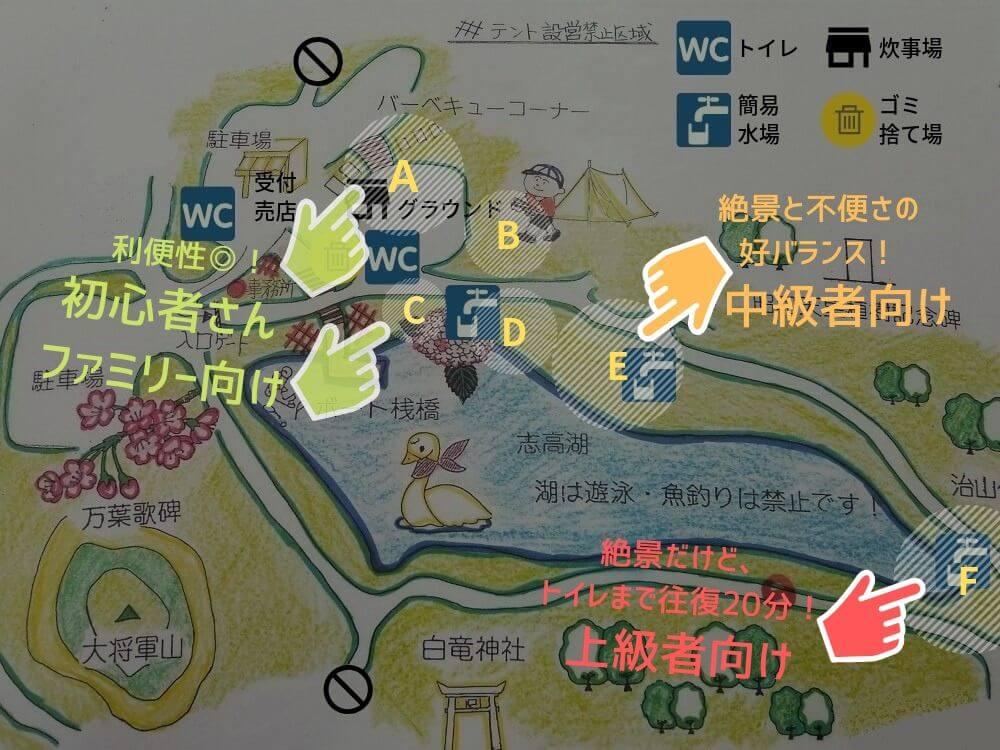 志高湖キャンプ場 場内マップ~おすすめサイト