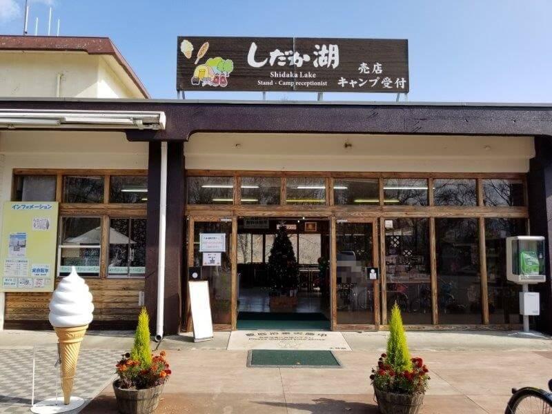 志高湖キャンプ場 キャンプ受付・売店