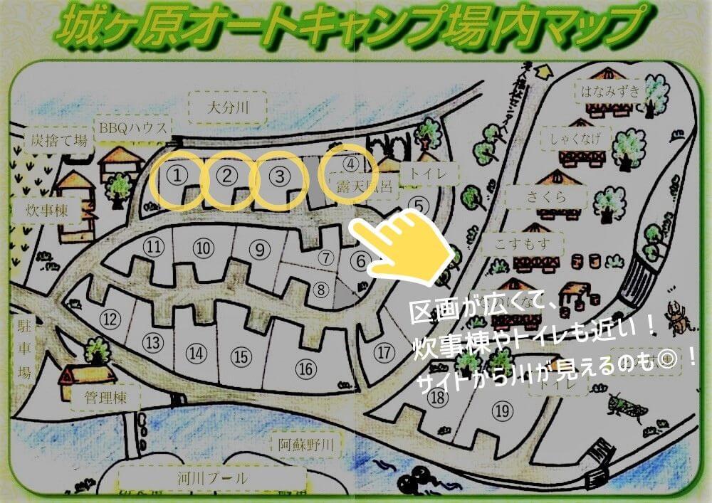 城ヶ原オートキャンプ場 場内マップ おすすめのサイト