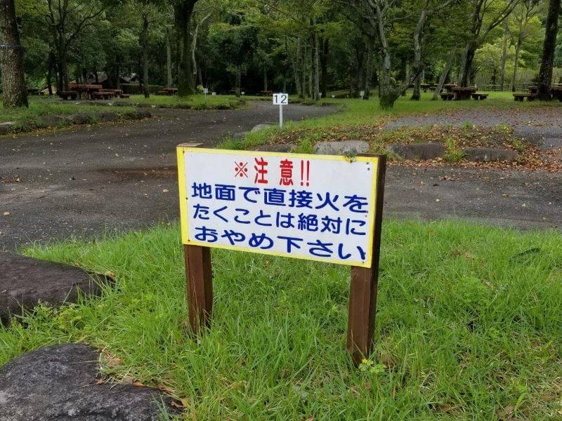 城ヶ原オートキャンプ場 直火禁止の注意書き