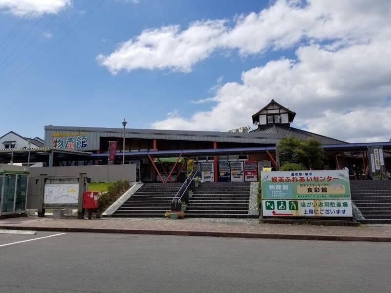 道の駅 旭志