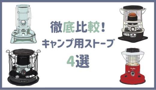 【ストーブ比較】アラジン、スノピ、フジカ、レインボー!キャンプ用ストーブどれ買うか問題