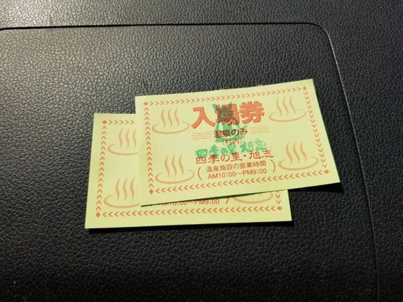 四季の里 旭志 大浴場の入場券