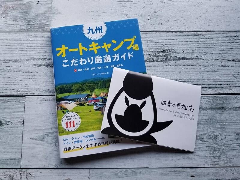 四季の里 旭志:キャンプ日記 ガイドブック