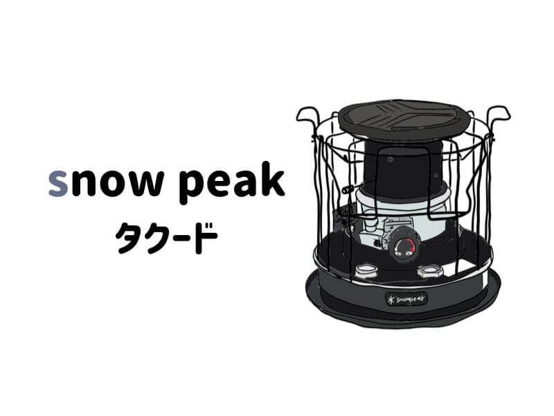 snowpeak タクード