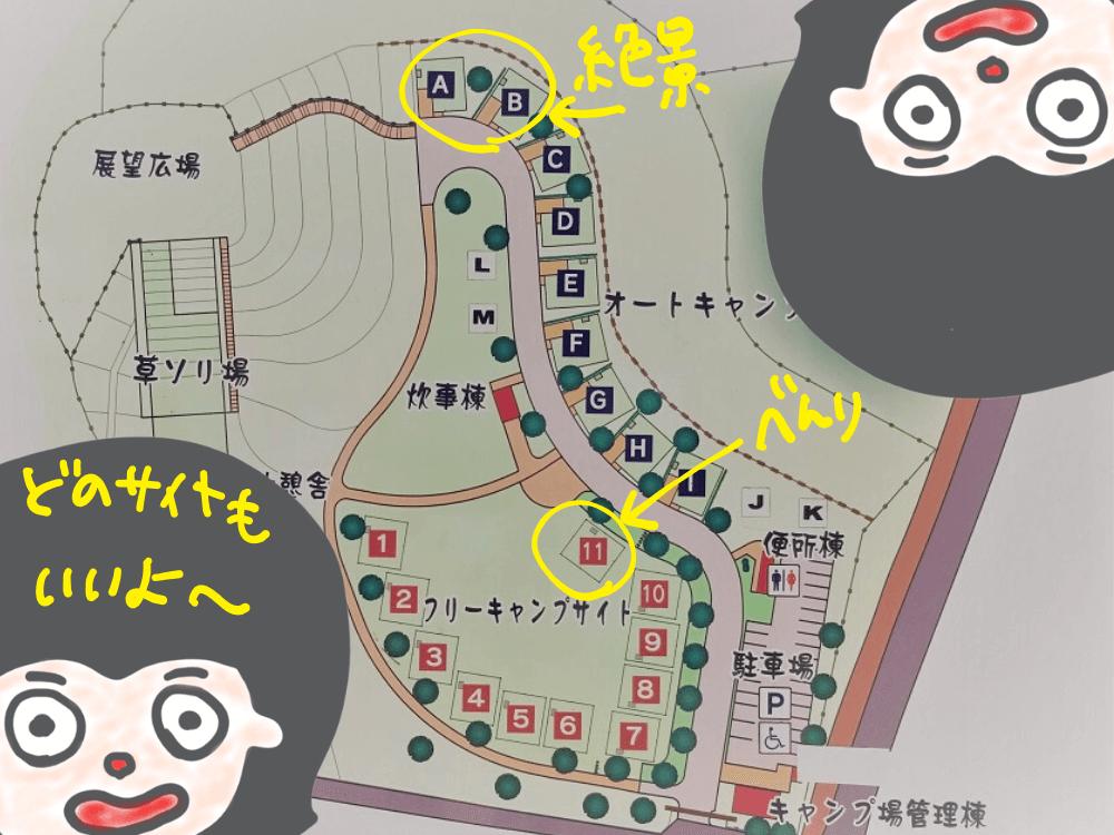 平尾台自然の郷キャンプ場 場内マップ(おすすめサイト)