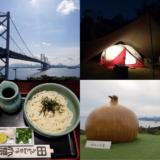 うどん県と淡路島 3泊4日のキャンプ旅行記