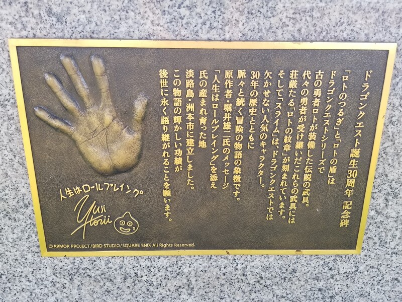 うどん県と淡路島 3泊4日のキャンプ旅行記(ドラゴンクエスト記念碑)