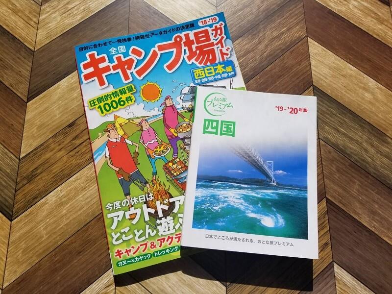 うどん県と淡路島 3泊4日のキャンプ旅行記(ガイドブック)