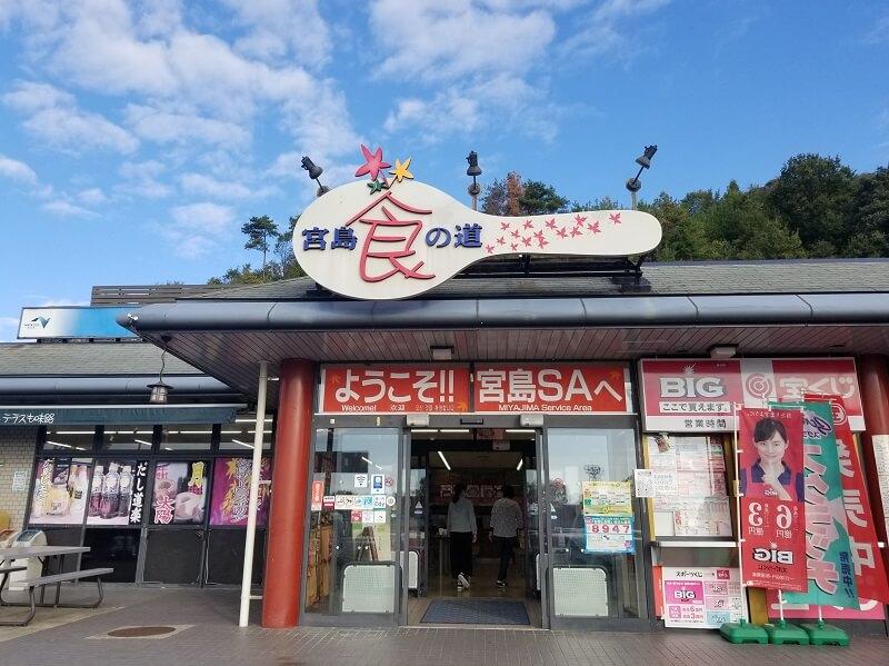 うどん県と淡路島 3泊4日のキャンプ旅行記(宮島SAにて)