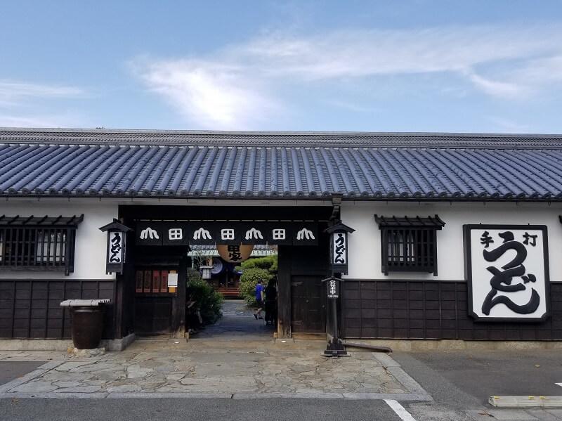 うどん県と淡路島 3泊4日のキャンプ旅行記(うどん本陣山田家)