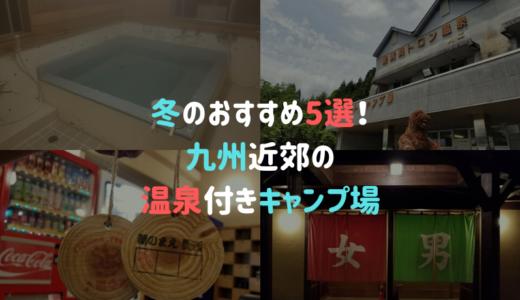 【九州近郊】冬のおすすめ!温泉付きキャンプ場5選