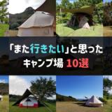 また行きたいと思ったキャンプ場10選(2019年版)