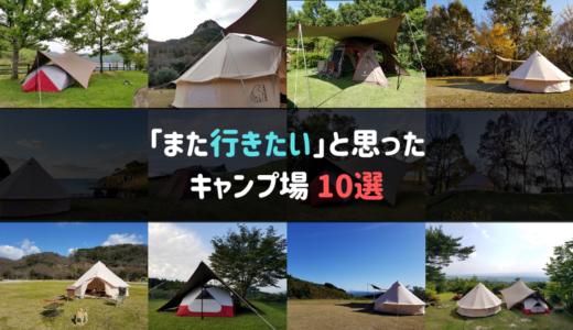 「また行きたい」と思ったキャンプ場10選【2019年版】