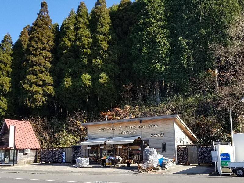 佐賀の三瀬にある薪ストーブショップ「いのり薪」