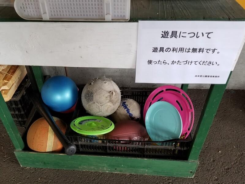 四本堂公園キャンプ場 無料の遊具レンタル