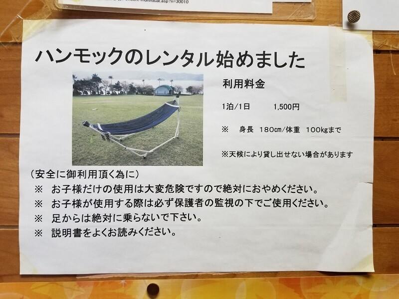 四本堂公園キャンプ場 ハンモックのレンタル