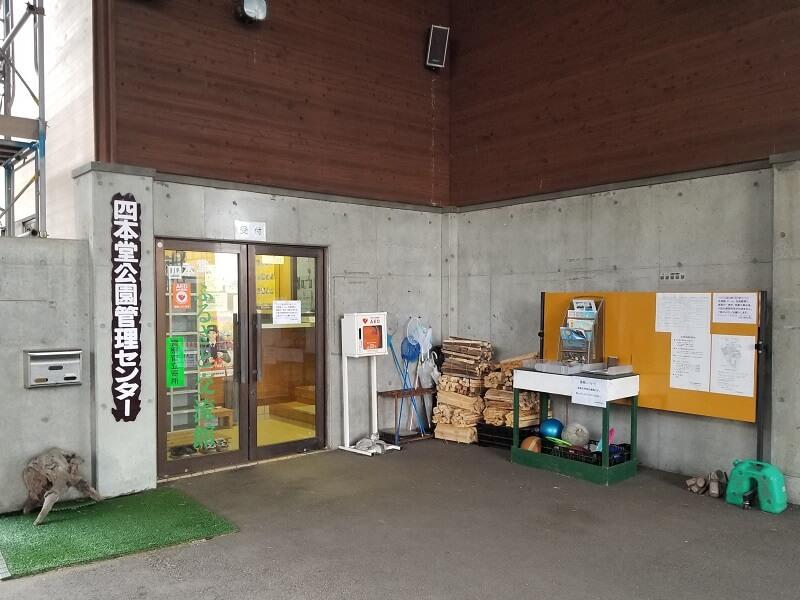 四本堂公園キャンプ場 管理事務所