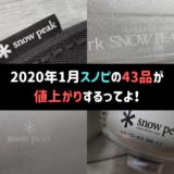 2020年1月にスノーピークの43製品が値上がりするってよ
