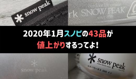 【最大2.5万円】snowpeakが2020年1月に値上げ!の前にチェックしたいギアまとめ